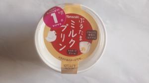 ネット情報がない幻スイーツ!?山崎製パンの「ぷるたまミルクプリン」を実食