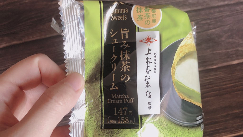 ファミマで買える、旨み抹茶のシュークリームを監修した「上林春松本店」とは?