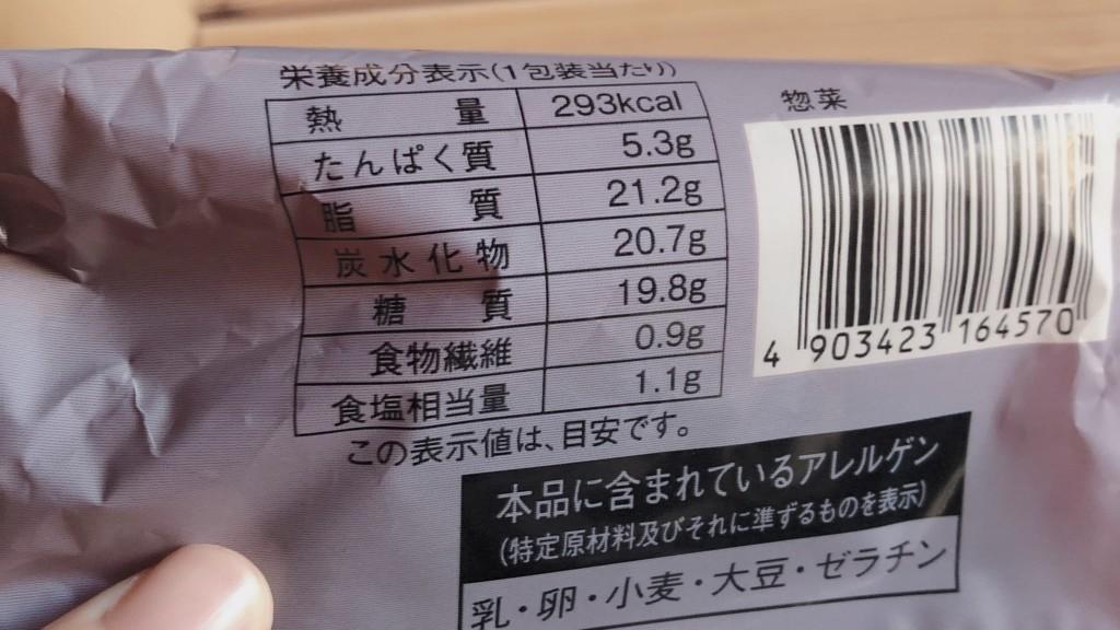 ローソンの「メープルチーズデニッシュ」のカロリーと価格
