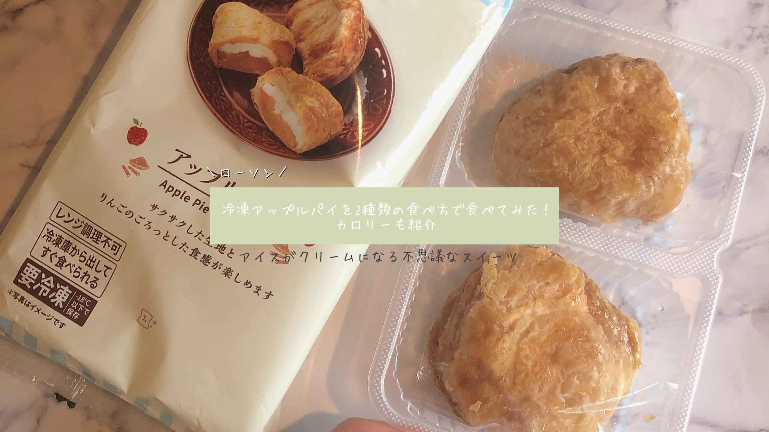 ローソンの冷凍アップルパイを2種類の食べ方で食べてみた!カロリーも紹介