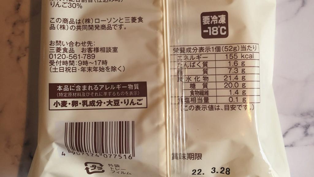ローソンの冷凍アップルパイのカロリーと価格