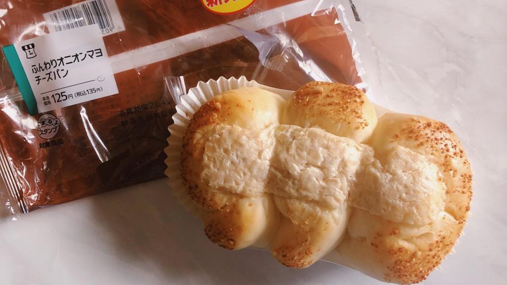 【ローソン】ふんわりオニオンマヨチーズパンを開封!