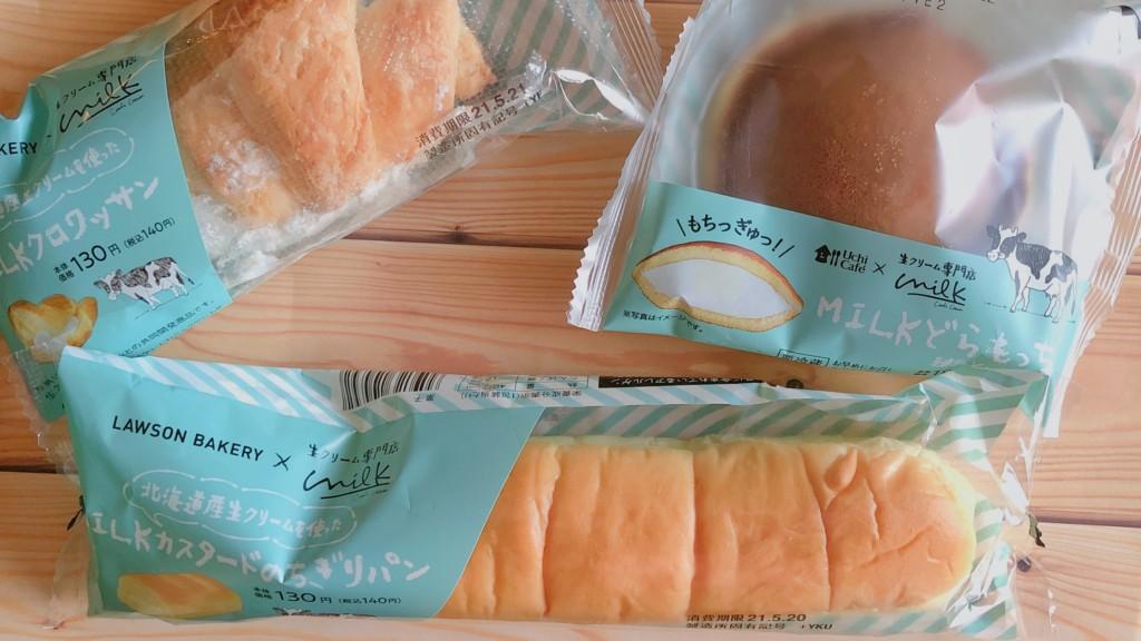 ローソン×生クリーム専門店milkのコラボスイーツ4種