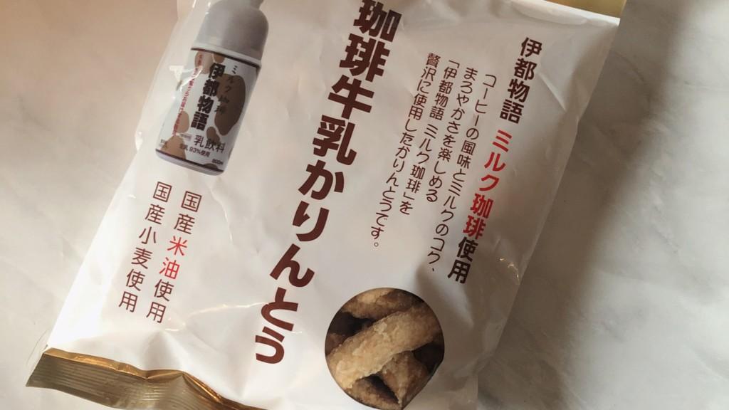 伊都物語のコーヒー牛乳で作られた!珈琲かりんとうを開封♪
