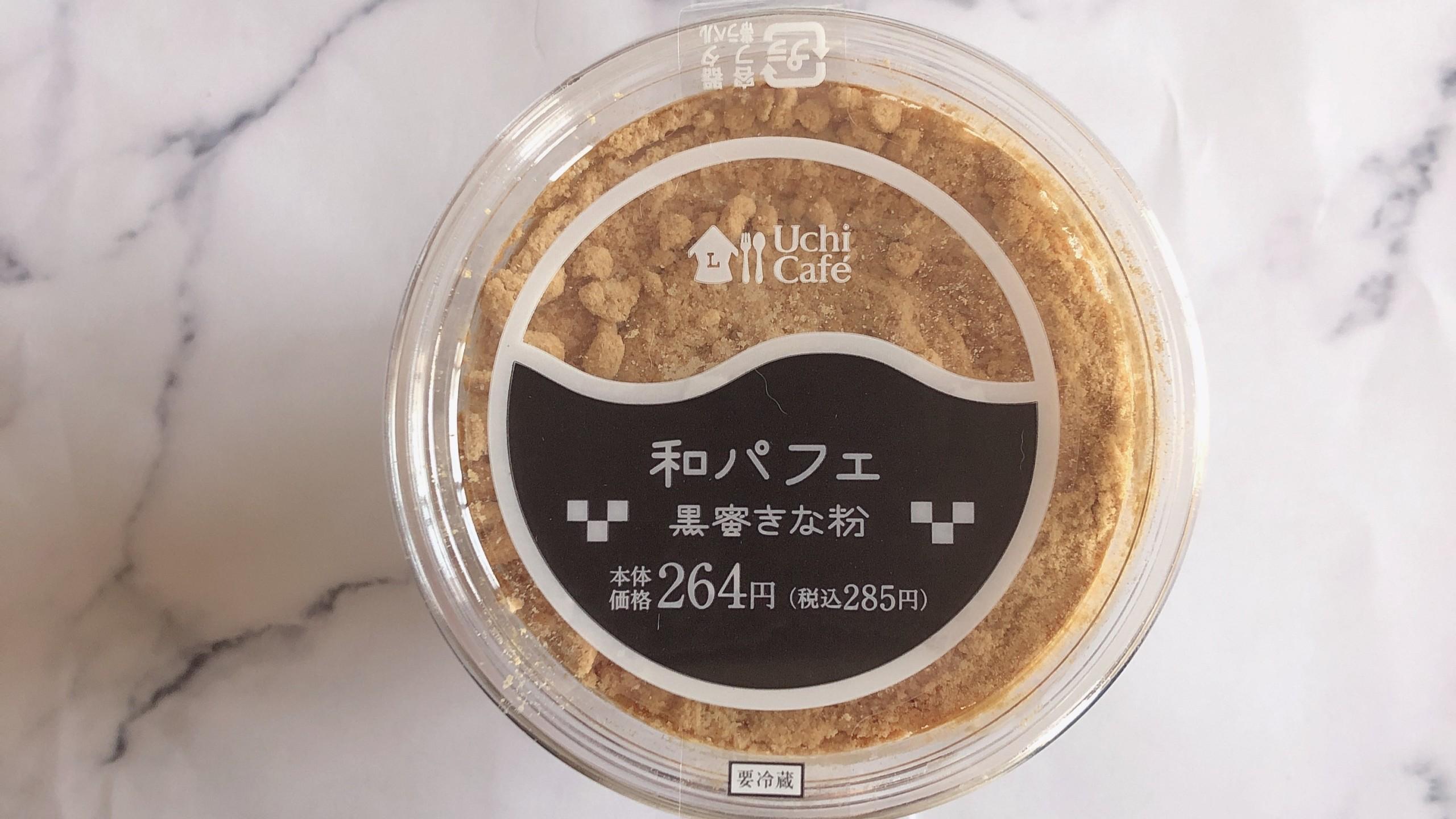【ローソン】和パフェ黒蜜きな粉を実食!カロリーや価格も紹介