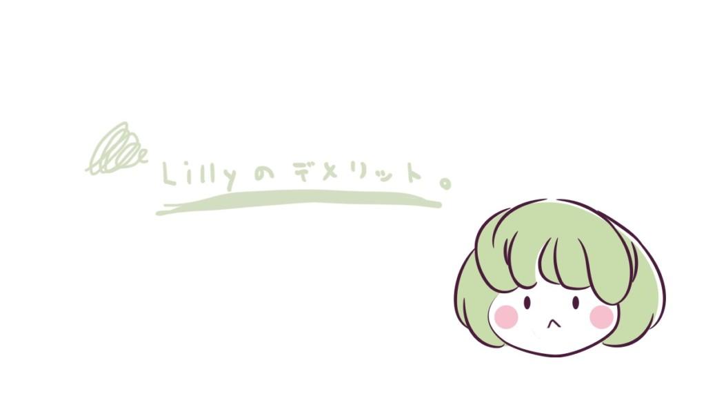 「Lilly」の歯ブラシを使ってみて感じた2つのデメリット