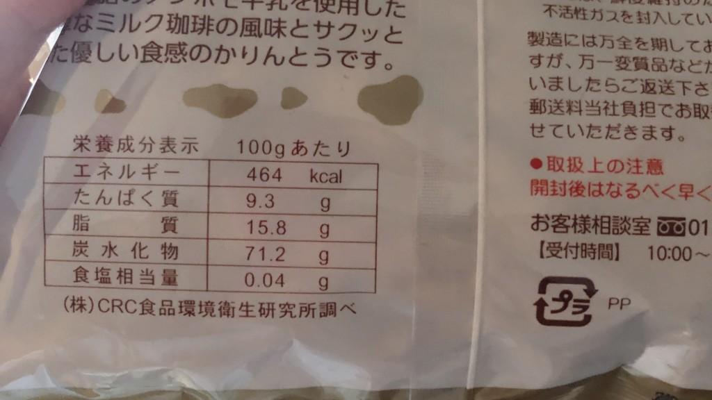 伊都物語のコーヒー牛乳で作られた!珈琲かりんとうのカロリーと価格