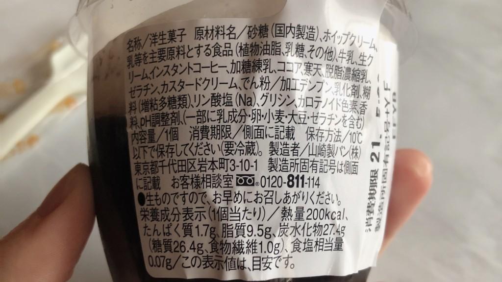 ぷるるっこコーヒーゼリーのカロリーと価格