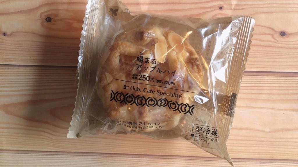ローソンの陽まるアップルパイを開封♪
