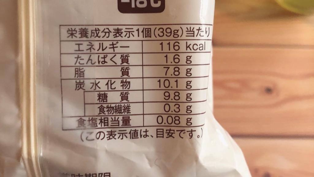 ローソンの冷凍ティラミスのカロリーと価格