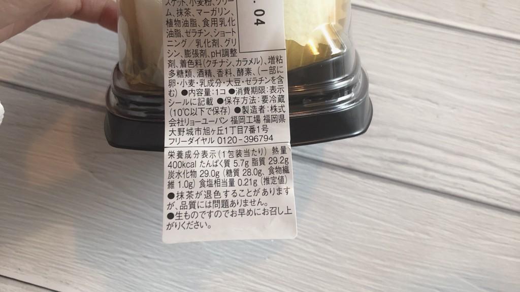 ローソンの「雅ロール宇治抹茶」のカロリーと価格