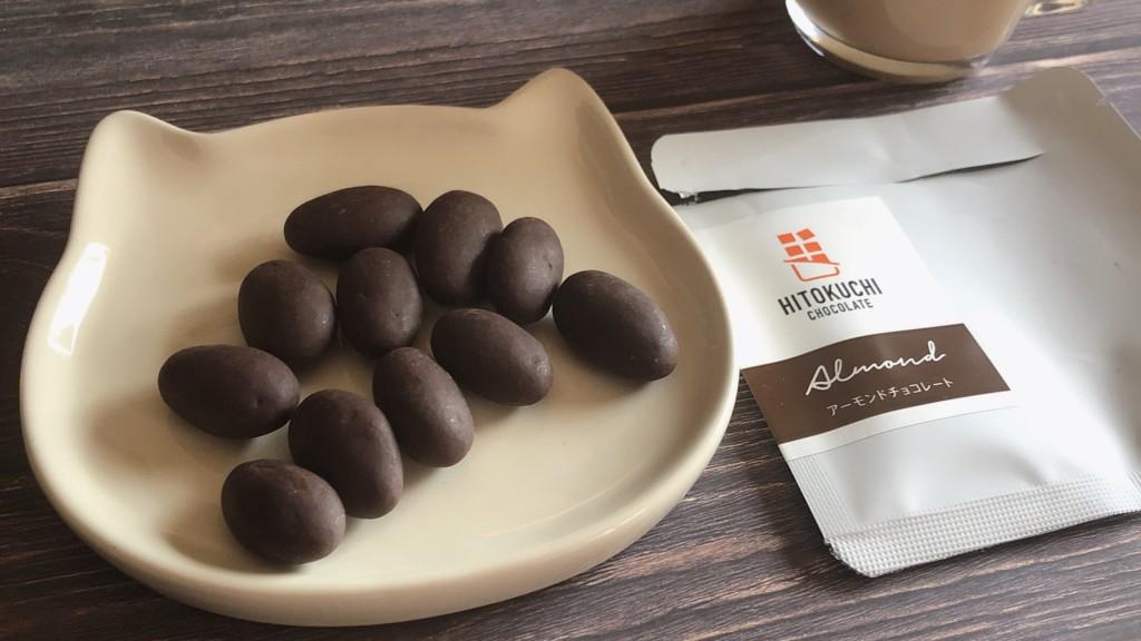 高級チョコをおトクに楽しめる!ひとくち -HITOKUCHI-の気になるお味は?アーモンドチョコレート