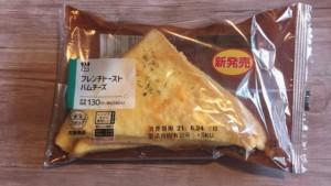 ローソンの「フレンチトーストハムチーズ」が新しくなって登場!実際に食べてみた