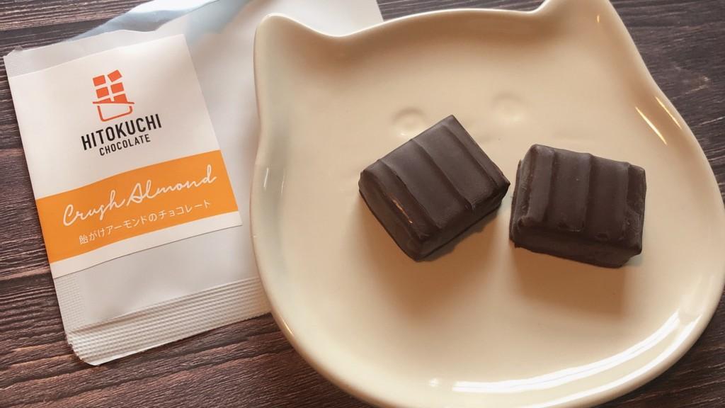 飴がけアーモンドのチョコレートの気になるお味は?