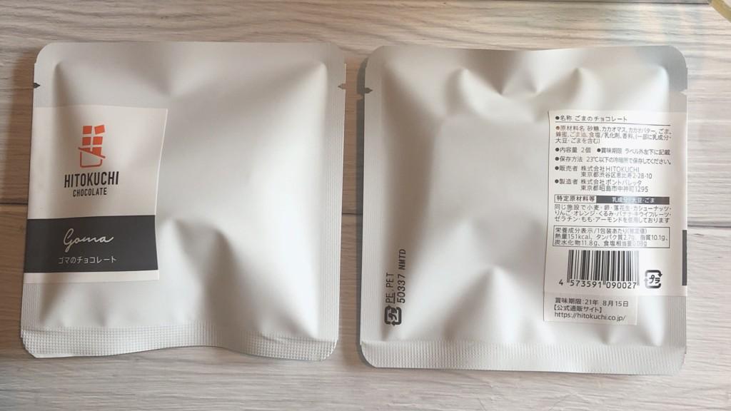 ゴマのチョコレートの基本情報と栄養成分表示