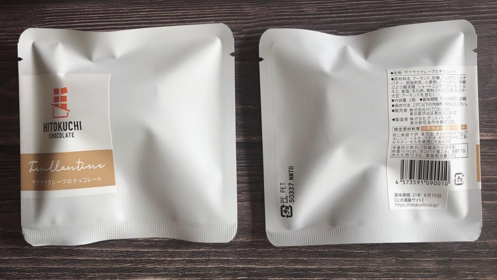 サクサククレープのチョコレートの基本情報と栄養成分表示