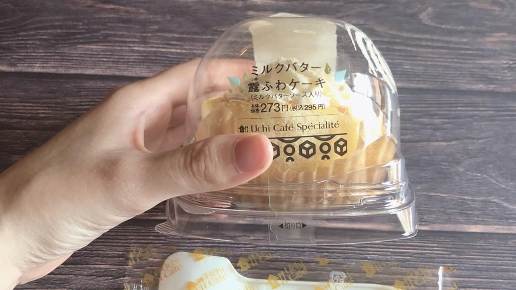 ローソンのミルクバター露ふわケーキを開封♪