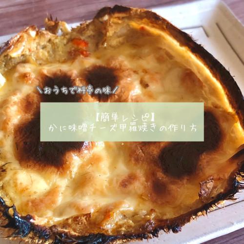 おうちで料亭の味!かに味噌チーズ甲羅焼きの作り方【簡単レシピ】