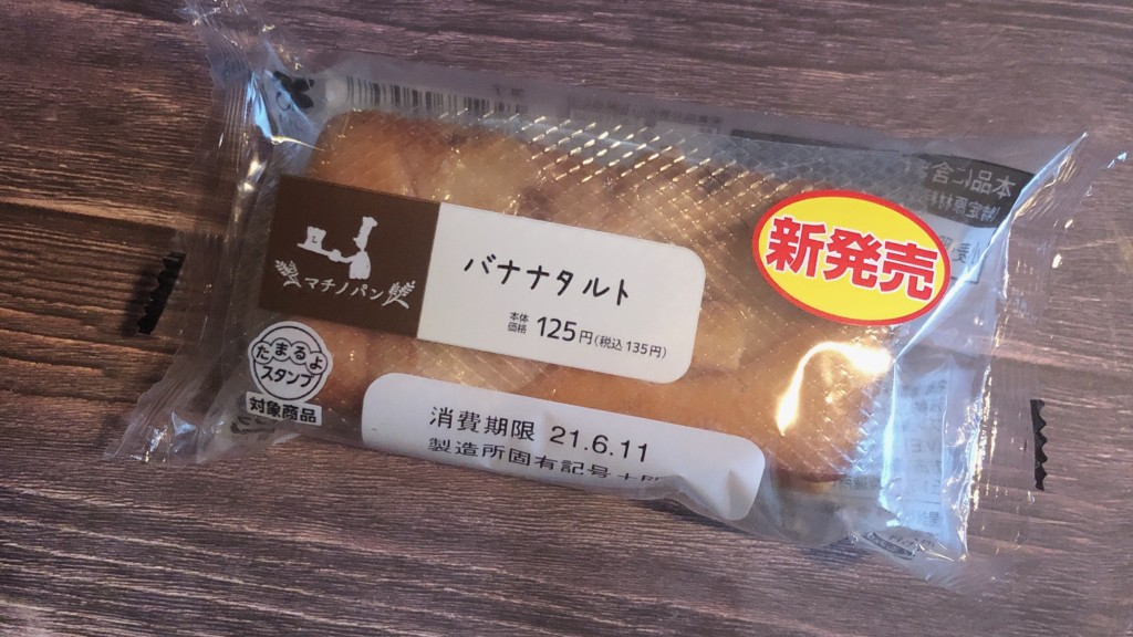 【ローソン】バナナタルトを開封