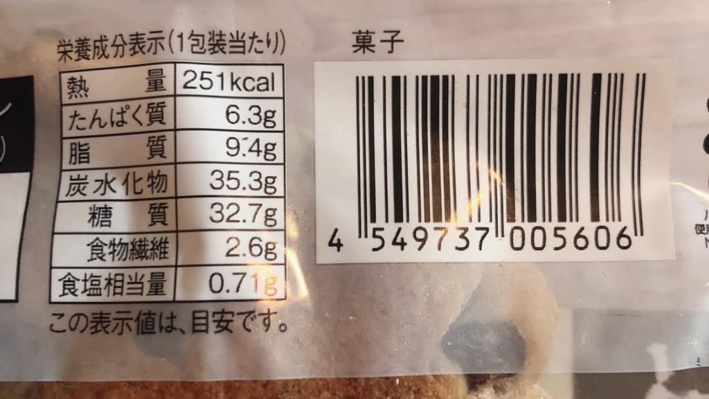 クリームチーズが濃厚!ローソンのラララライ麦パンのカロリーと価格