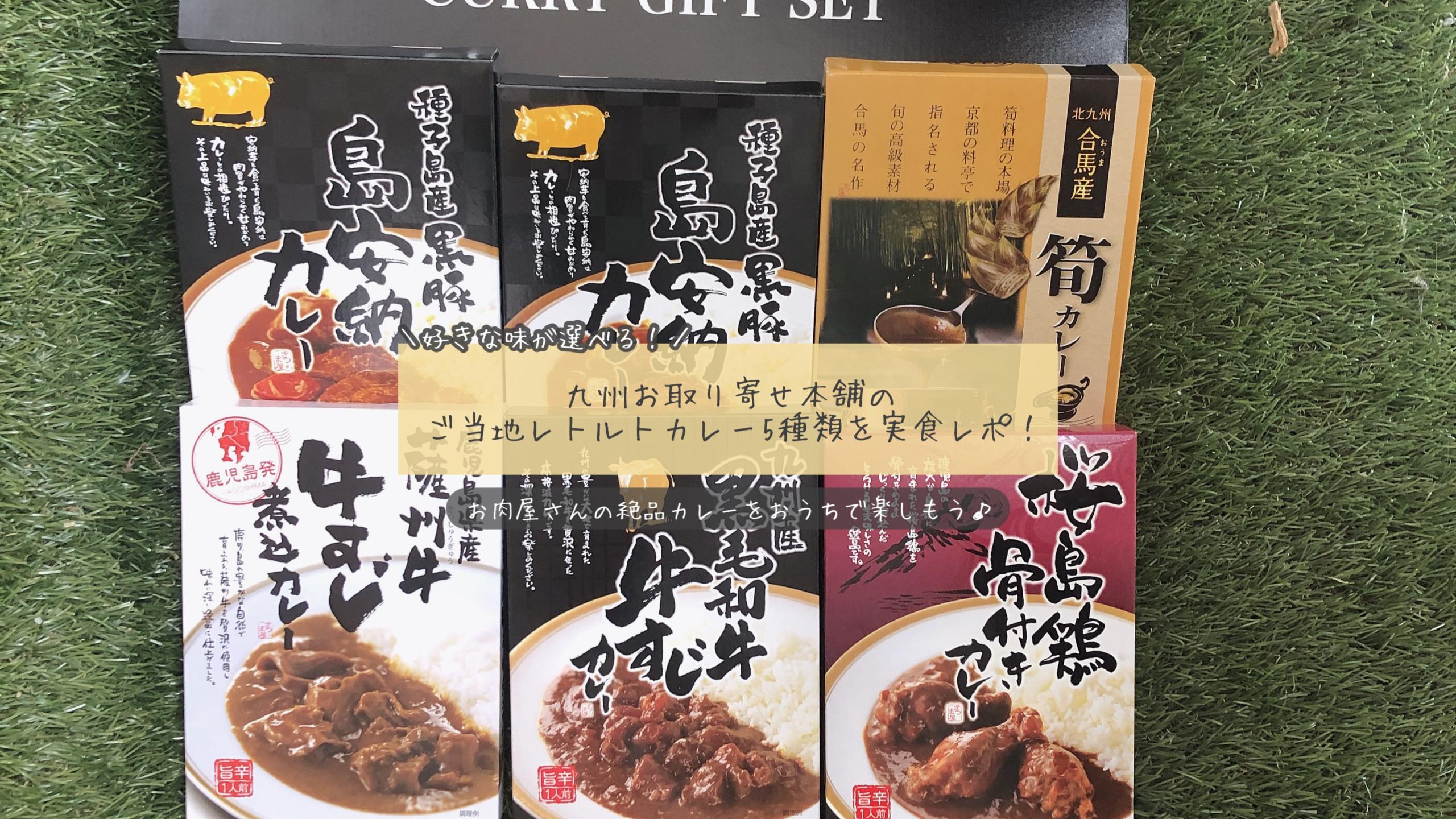九州お取り寄せ本舗のご当地レトルトカレー5種類を実食レポ!