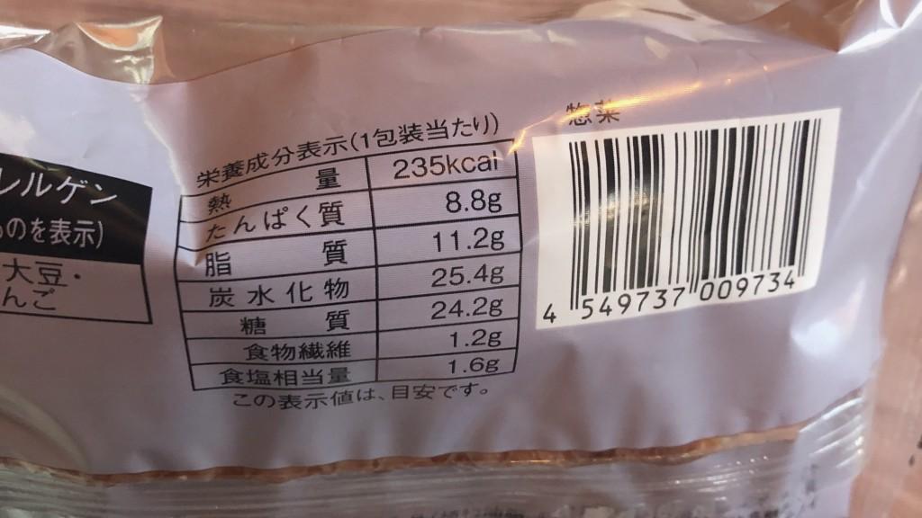 ローソンの「フレンチトーストハムチーズ」の気になるカロリーと価格は?