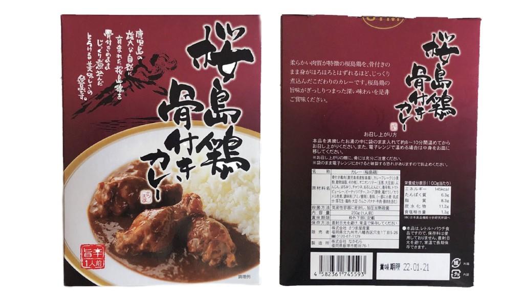 桜島鶏骨付きカレーの基本情報と栄養成分表示