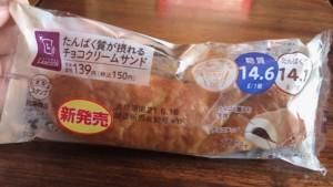 【ローソン】タンパク質が摂れるチョコクリームサンドを実食レビュー!