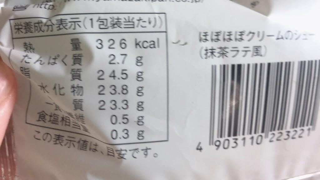 「ほぼほぼクリームのシュー抹茶ラテ風」のカロリーと価格