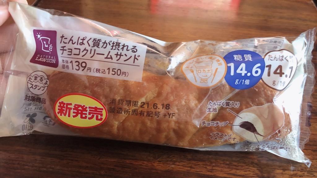 ローソンで購入できるタンパク質が摂れるチョコクリームサンドは腹持ちもいい菓子パン