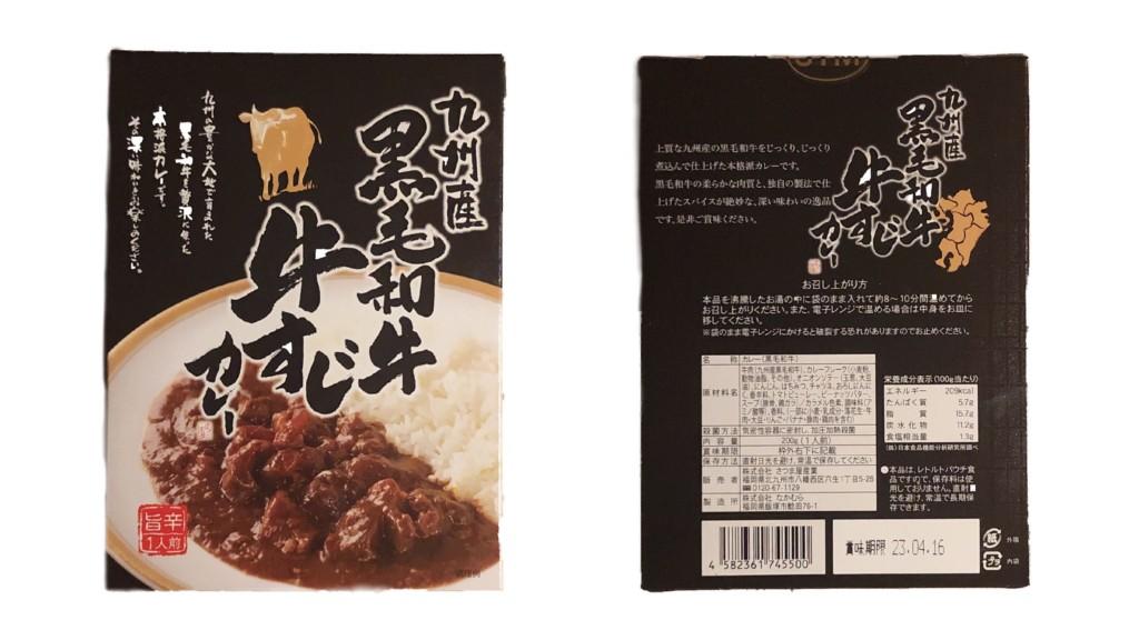 黒毛和牛 牛すじカレーの基本情報と栄養成分表示
