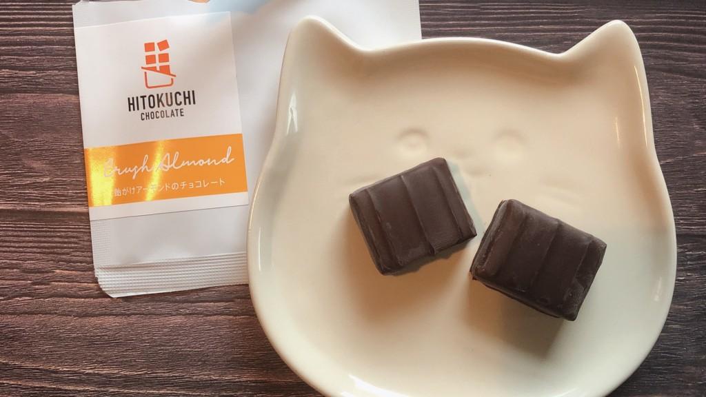 ひとくち-HITOKUCHI-で、1日1袋高級チョコレートのご褒美を♡