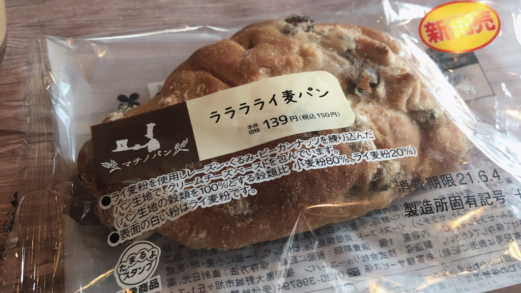 ローソンのラララライ麦パンは朝食にぴったり!