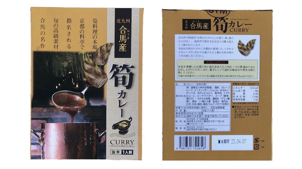 合馬産筍カレーの基本情報と栄養成分表示