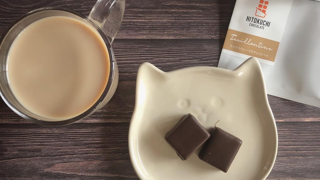 高級チョコをおトクに楽しめる!ひとくち -HITOKUCHI-の気になるお味は?サクサククレープのチョコレート