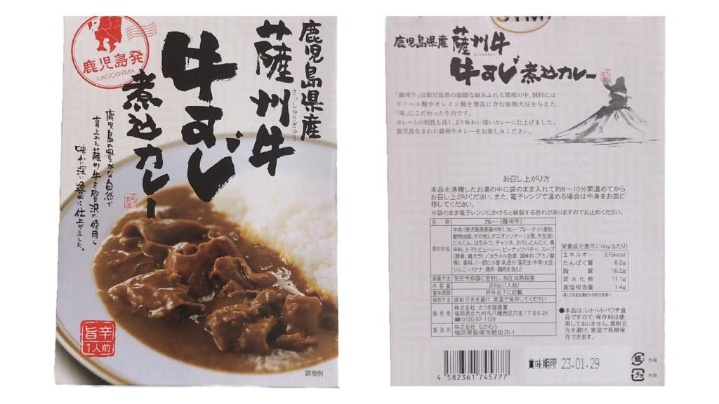 鹿児島県産 薩州牛 牛すじ煮込カレーの基本情報と栄養成分表示