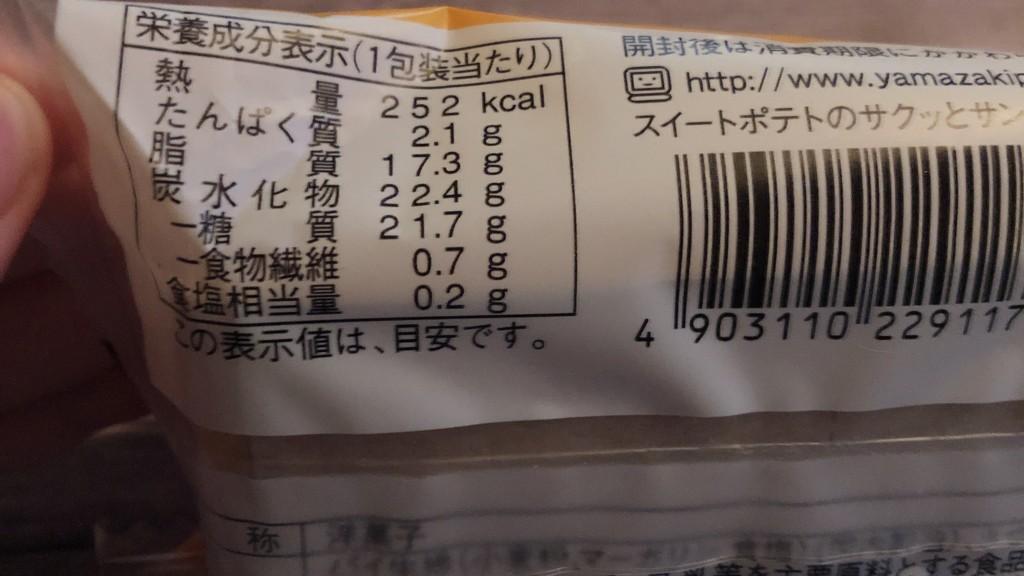 アンサーク-スイートポテトのサクッとサンド-のカロリーと価格