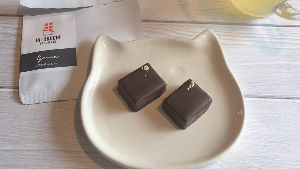 高級チョコをおトクに楽しめる!ひとくち -HITOKUCHI-の気になるお味は?ゴマのチョコレート