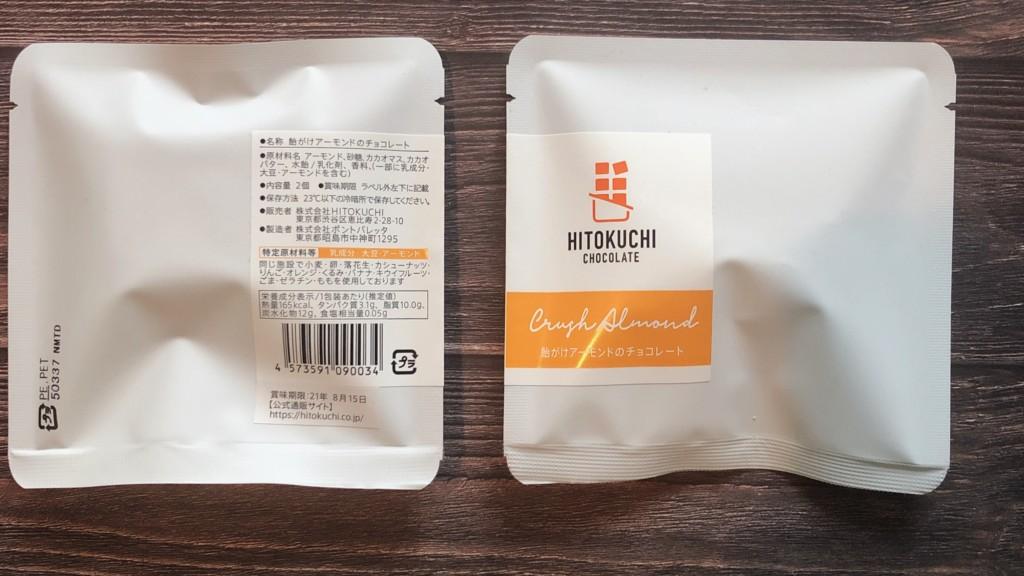 飴がけアーモンドのチョコレートの基本情報と栄養成分表示
