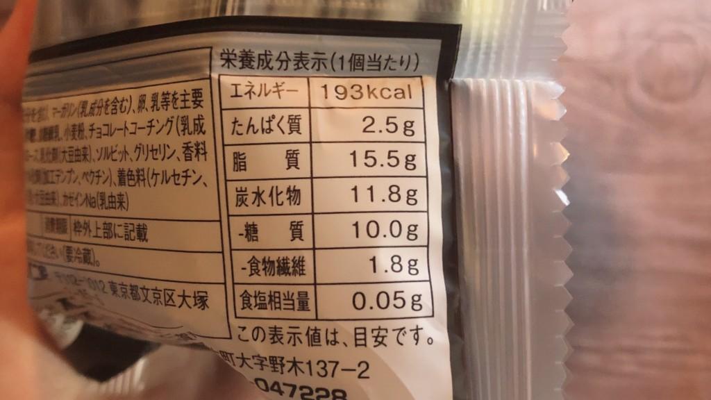 GODIVA×ウチカフェ「テリーヌショコラ」のカロリーと価格