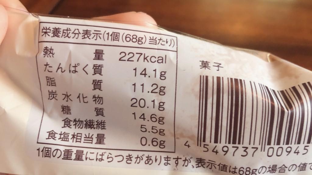 タンパク質が摂れるチョコクリームサンドのカロリーと価格