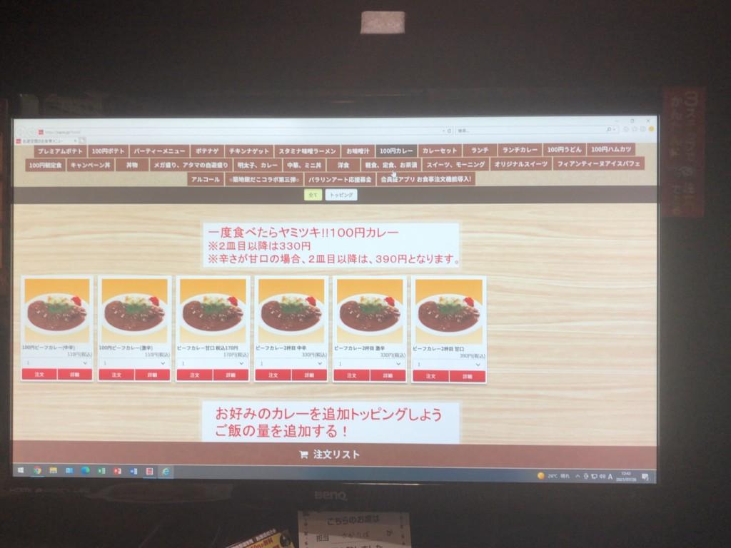自遊空間の100円カレーを注文する方法