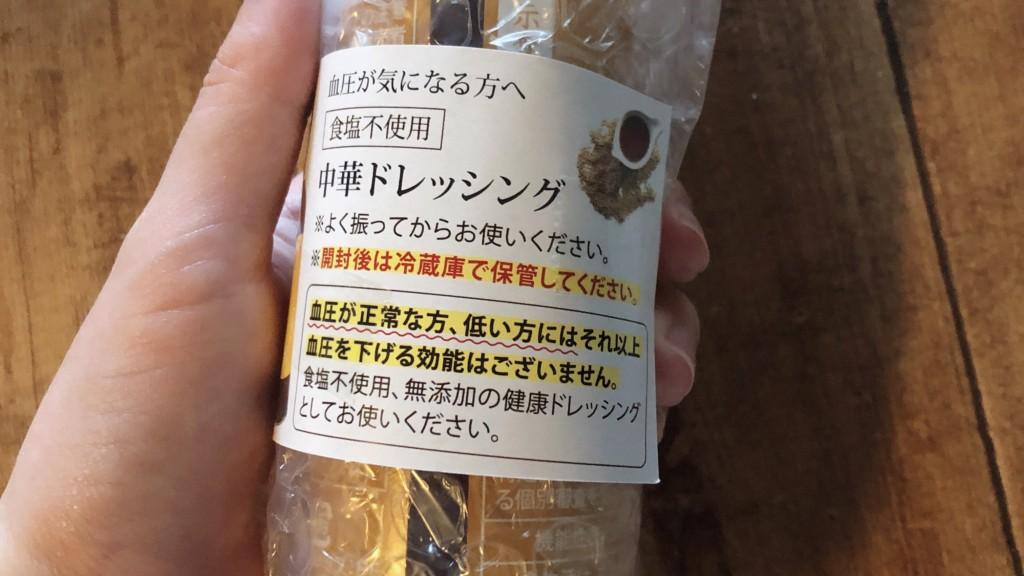 ③食塩不使用中華ドレッシング