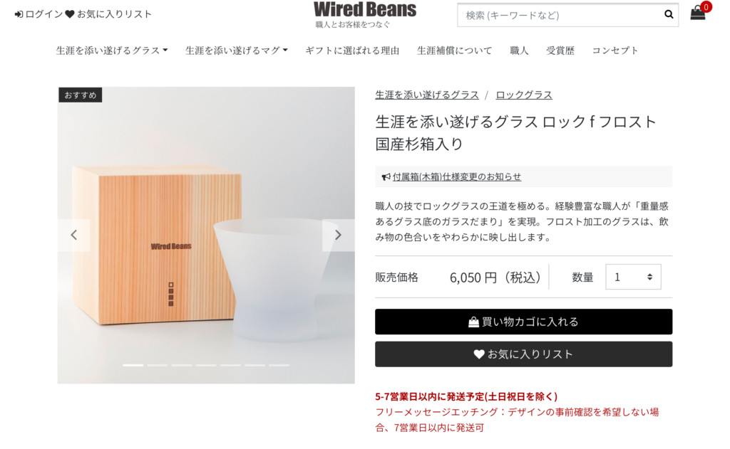 WIRED BEANS(ワイヤードビーンズ)の購入方法