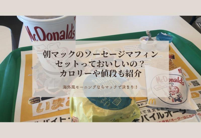朝マックのソーセージマフィンセットっておいしいの?カロリーや値段も紹介