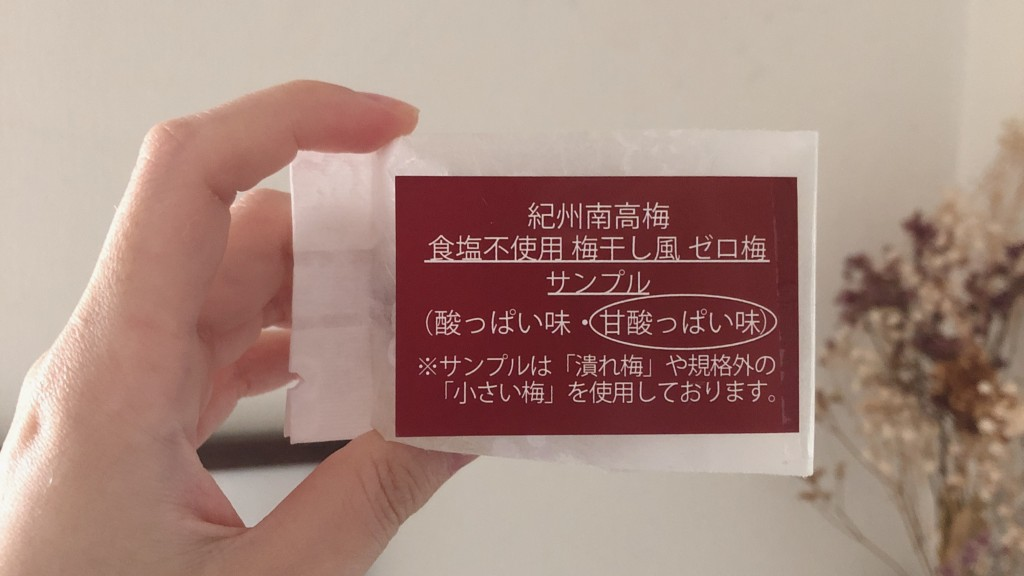 ⑧食塩不使用ゼロ梅(サンプル)