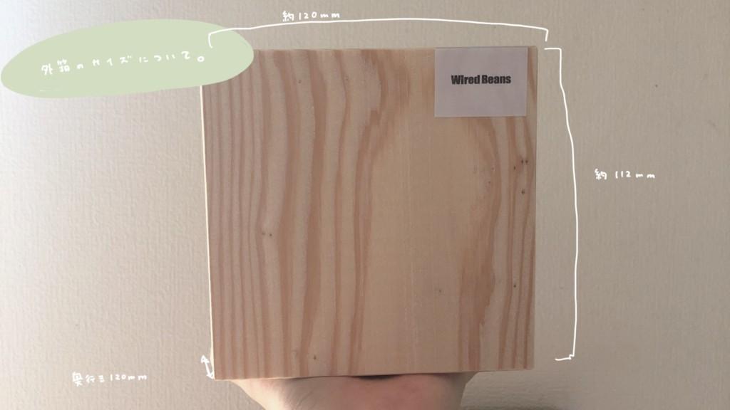 Wired Beans(ワイヤードビーンズ)の「ロックfフロスト国産杉箱入り」の外箱サイズ