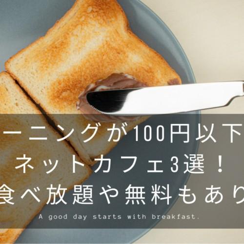 モーニングが100円以下のネットカフェ3選!食べ放題や無料もあり
