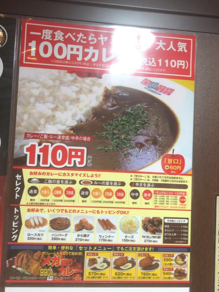 自遊空間の100円カレーはトッピングも楽しめる