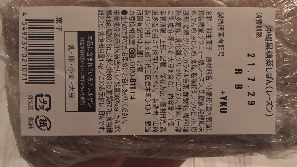 ローソンで購入することができる沖縄黒糖蒸しぱんレーズンのカロリーと価格